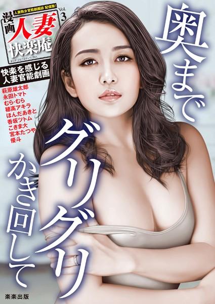 エロ漫画人妻 【デジタル版】漫画人妻快楽庵 Vol.3