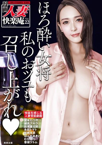 【デジタル版】漫画人妻快楽庵 Vol.22