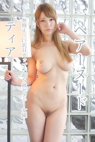 ヘアーヌード〜無●正・巨乳Hカップ・超S級セクシー女優〜 ティア