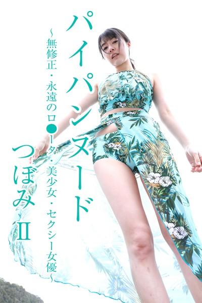 パイパンヌード〜無●正・永遠のロ●ータ・美少女・セクシー女優〜つぼみ II