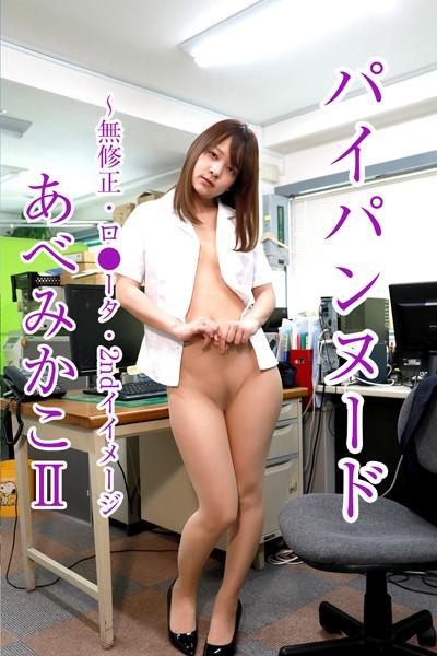 パイパンヌード〜無●正・ロ●ータ・2ndイメージ〜パンティー付 あべみかこ II