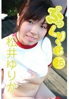 ぷっくり〜む 25 松井ゆりか k968akbhn00064のパッケージ画像