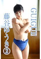 GUIGUI!藤谷ゆうき 2 k968akbhn00069のパッケージ画像