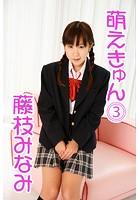 萌えきゅん vol.3 藤枝みなみ k968akbhn00084のパッケージ画像