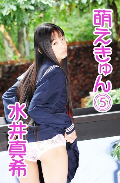 萌えきゅん vol.5 水井真希