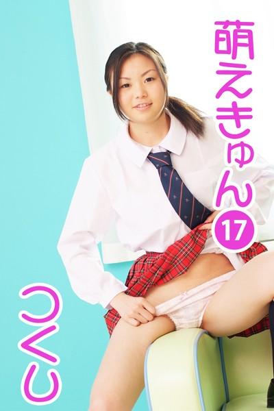 萌えきゅん vol.17 つくし