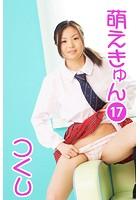 萌えきゅん vol.17 つくし k968akbhn00098のパッケージ画像