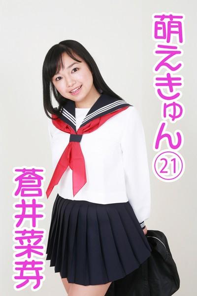 萌えきゅん vol.21 蒼井菜芽