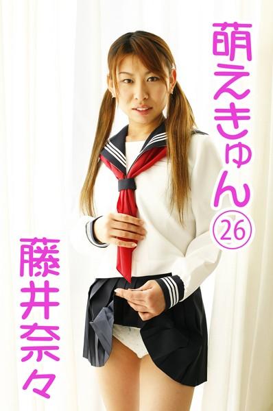 萌えきゅん vol.26 藤井奈々