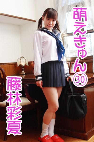萌えきゅん vol.30 藤林彩香