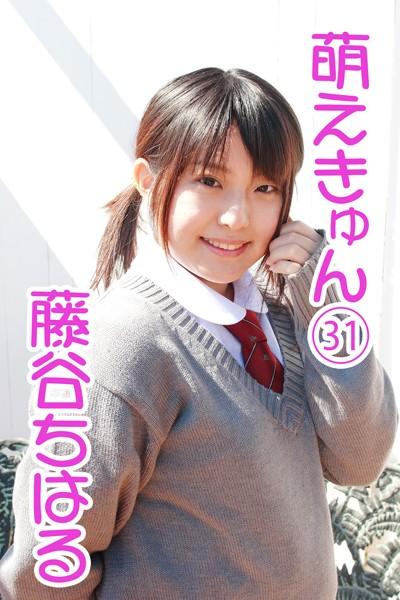 萌えきゅん vol.31 藤谷ちはる
