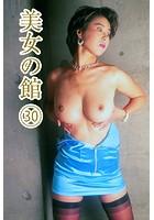 美女の館 30