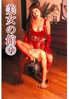 美女の館 41 k968akbhn00386のパッケージ画像