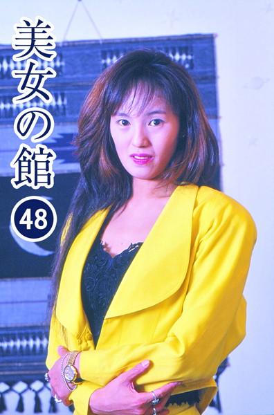美女の館 48