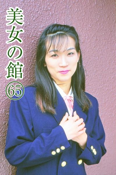 美女の館 65