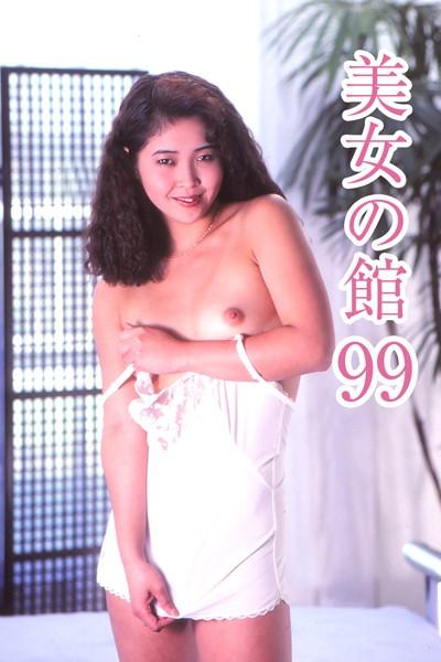 美女の館 99