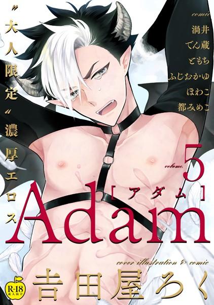 エロ漫画 Adam