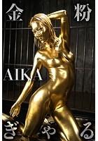 金粉ぎゃる AIKA k998abmyd00001のパッケージ画像
