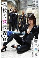 性技の女捜査官 麻里梨夏 k998abmyd00014のパッケージ画像