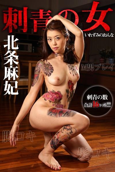 刺青の女 北条麻妃