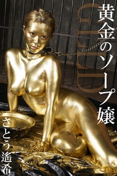 黄金のソープ嬢 さとう遙希