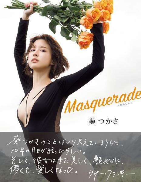 Masquerade -マスカレード- 葵つかさ