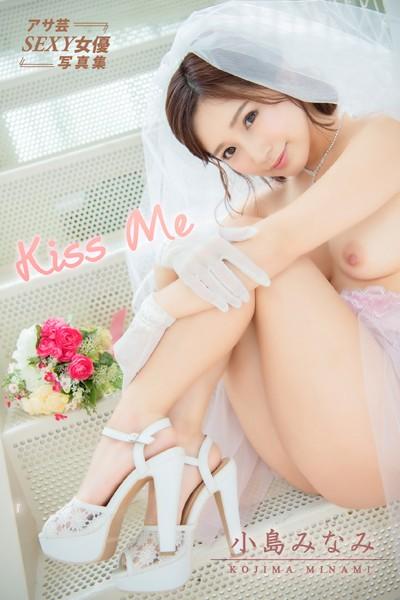 小島みなみ Kiss Me