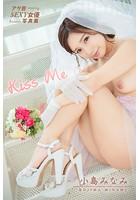 小島みなみ Kiss Me s005atoks00016のパッケージ画像