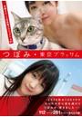 自撮りヌード写真集プロジェクト #01 つぼみ 東京ブラッサム