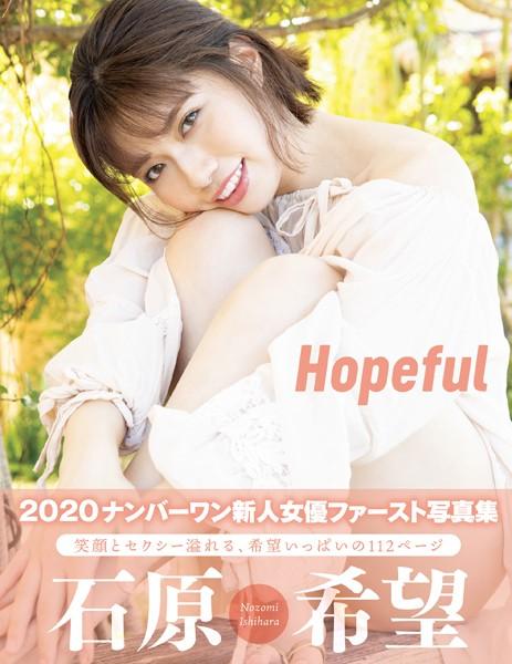 Hopeful 石原希望
