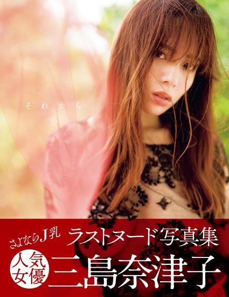 それから 三島奈津子写真集