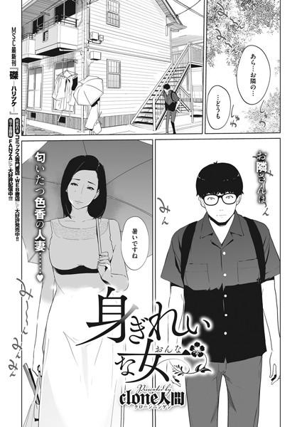 Clone人間エロ漫画 身ぎれいな女(単話)