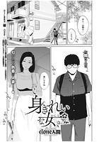 身ぎれいな女(単話)
