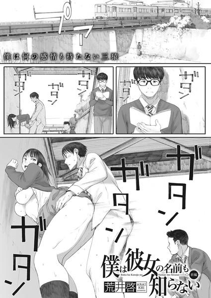 [巨乳]「僕は彼女の名も知らない(単話)」(荒井啓)  同人誌