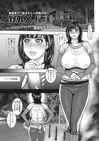 野外×パコ(単話)