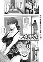 Aiseki(単話)