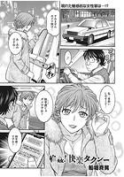 輪●!快楽タクシー(単話)