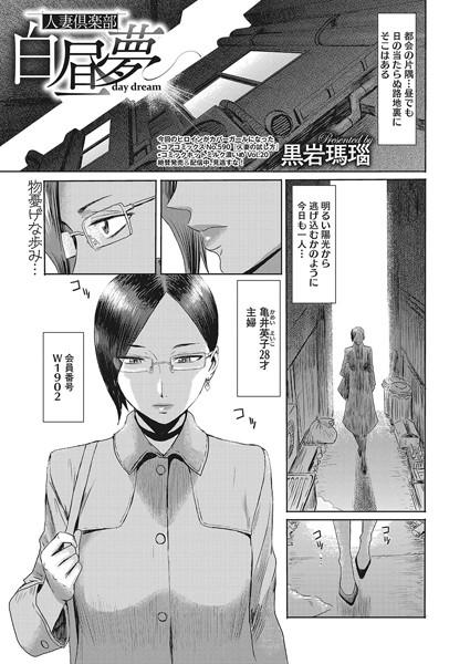 人妻倶楽部 白昼夢 daydream(単話)