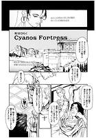 Cyanos Fortress(単話)