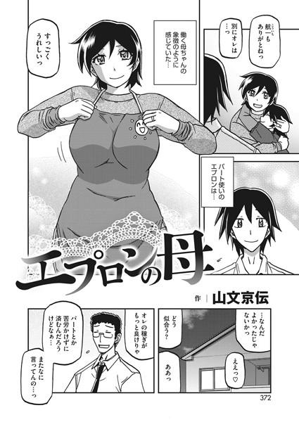 エプロンの母(単話)