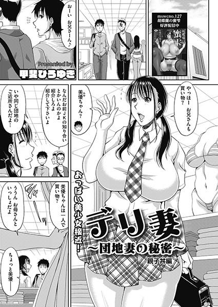 デリ妻~団地妻の秘密~ 親子丼編(単話)