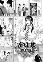 デリ妻〜団地妻の秘密〜 親子丼編(単話)