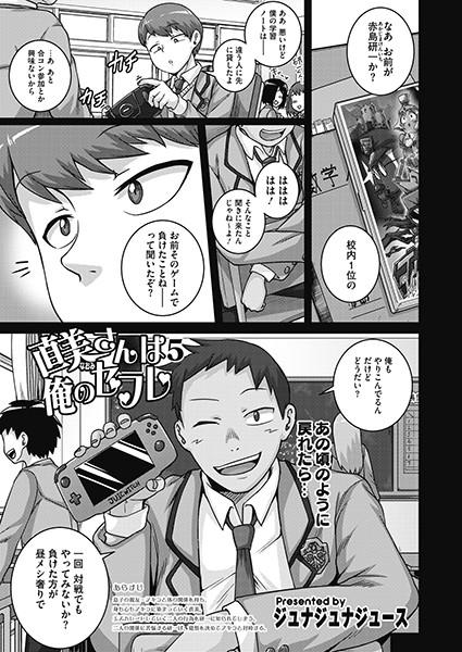 直美さんは俺のセフレ(単話)の表紙