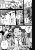 直美さんは俺のセフレ(単話)