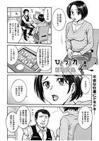 ひとづまカフェ(単話)