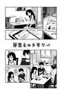 芽生えのメモリー(単話)