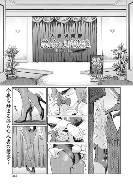 人妻倶楽部 美女と野獣達 Beauty&Beasts(単話)