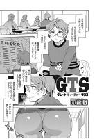 GTS(単話) s011akamj00200のパッケージ画像