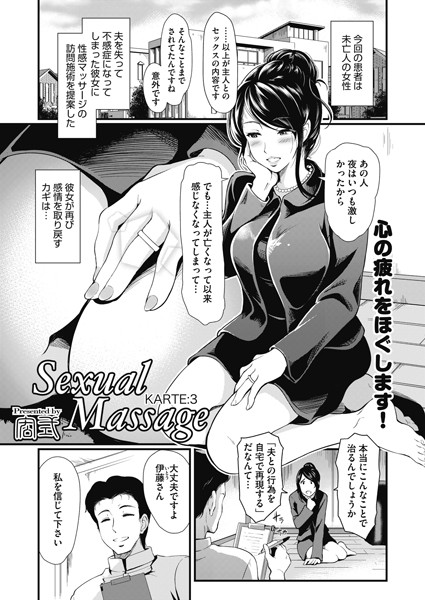 Sexual Massage KARTE:(単話)