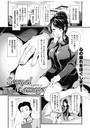 Sexual Massage KARTE:(単話)